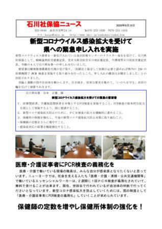 石川社保協ニュース 2020年9月10日のサムネイル