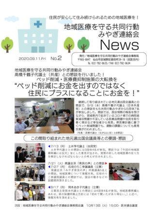 20200911 地域医療を守るニュース No02のサムネイル