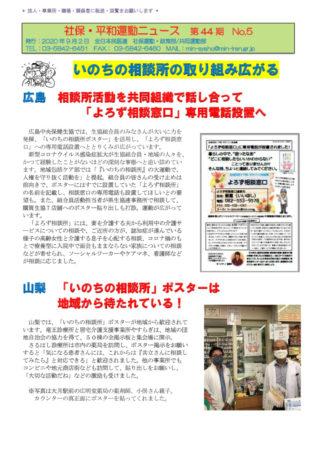 20200902 社保・平和運動ニュースNo.5(44)のサムネイル