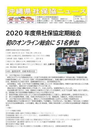 200821 21‐001 沖縄県社保協ニュース オンライン総会成功のサムネイル