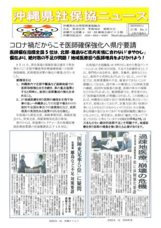 200914 21‐003 沖縄県社保協ニュース 医師増員要請のサムネイル