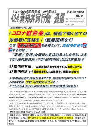 NO67-コロナ慰労金問題(2020-9-12)のサムネイル
