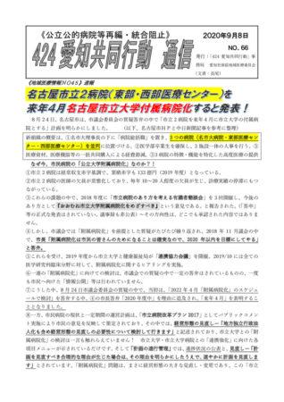 NO66-名古屋市立病院の附属病院化計画(2020-9-8)のサムネイル