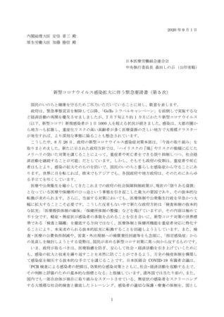 新型コロナ緊急要請書(第5次案)修正後のサムネイル