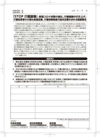 20秋 介護署名 署名面(全労連作成版)のサムネイル