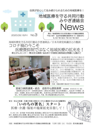 20200918 地域医療を守るニュース No03のサムネイル