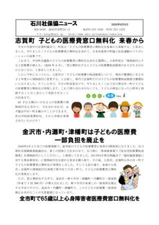 石川社保協ニュース 2020年9月8日のサムネイル