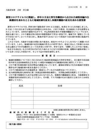 地域医療をよくする会大阪府要望署名完成版のサムネイル