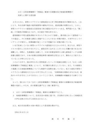 意見書地域医療(海田町200901)のサムネイル