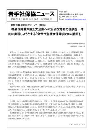 県 コロナ 岩手 ニュース