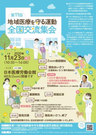 第11回地域医療を守る全国交流集会のチラシのサムネイル