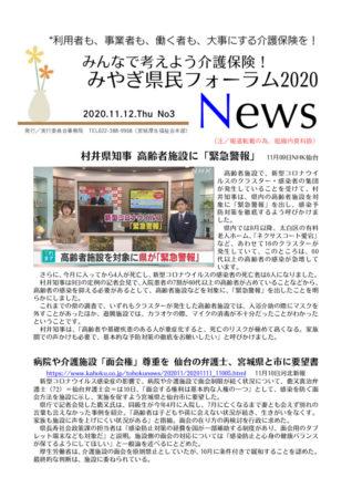 介護県民フォーラムニュースNo3のサムネイル