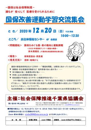 12.20国保学習交流集会チラシのサムネイル