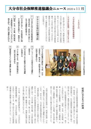 大分市社保協ニュース11月号のサムネイル