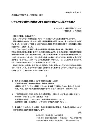 地裁あておよび国向け署名ご協力の要請のサムネイル