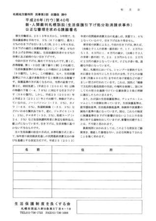 札幌地裁あて署名用紙のサムネイル