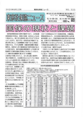 東京社保協ニュースNO323のサムネイル