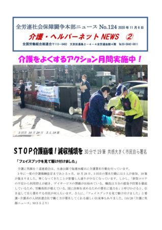 社保ニュース124(ヘルパーネットNews②)のサムネイル