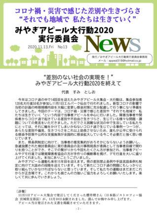 アピール大行動大行動2020ニュースNo13のサムネイル