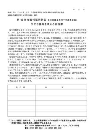 新生存権裁判署名福岡地裁(第1民事部)のサムネイル