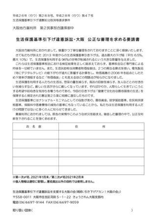 大阪地裁向け署名・確定版のサムネイル