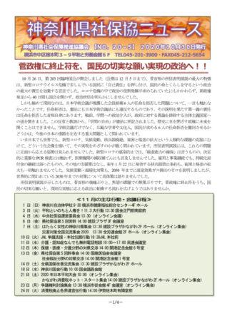 201030神奈川社保協ニュース⑤のサムネイル