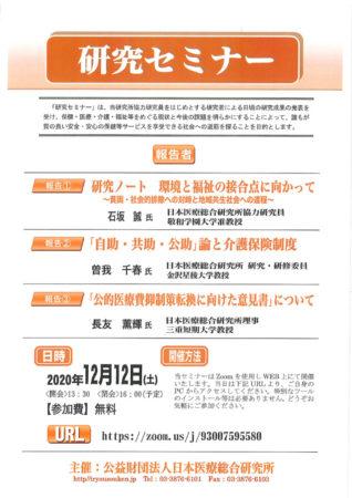 日本医療総合研究所研究セミナーのサムネイル