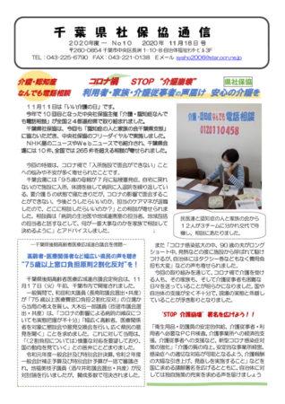 千葉県社保協通信10号20.11.18のサムネイル