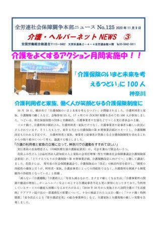社保ニュース125(ヘルパーネットNews③)のサムネイル