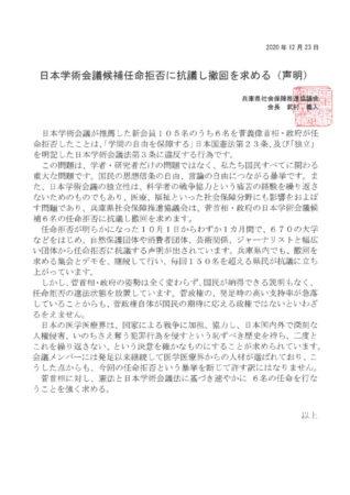 県社保協 日本学術会議任命拒否撤回求める声明のサムネイル