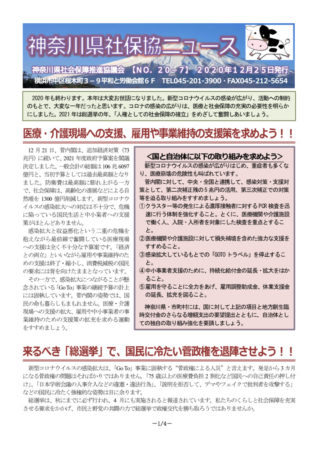 201225神奈川社保協ニュース⑦のサムネイル