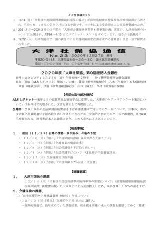 大津社保協通信2020.12月号(No.23)のサムネイル