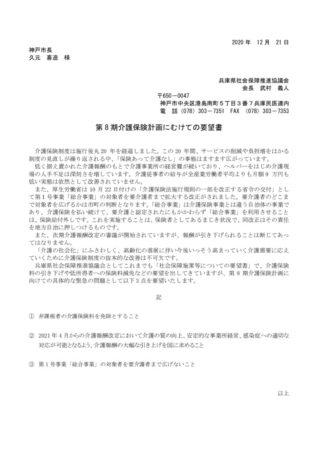 20201208 介護保険改善 要望書(修正)2のサムネイル