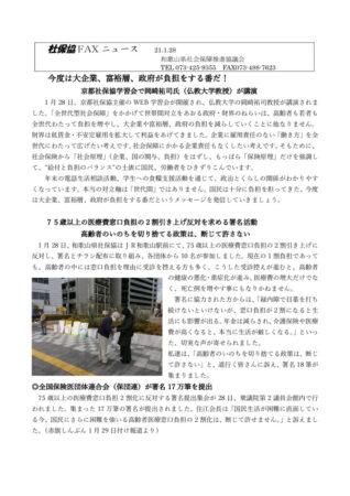 社FAXニュース21.01.28 京都社保協学習会 75歳以上の医療費負担引き上げ反対のサムネイル