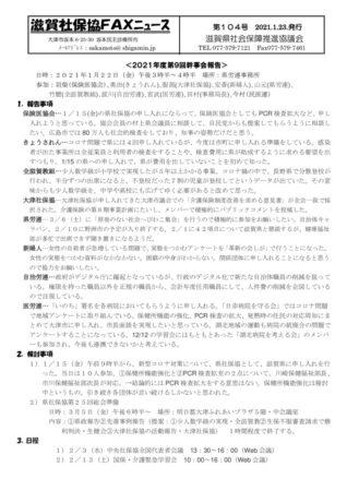 滋賀社保協FAXニュース第104号 2021のサムネイル