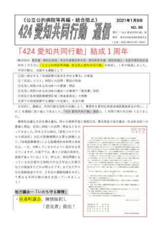 NO89ー愛知共同行動1周年(2021-1-9)のサムネイル