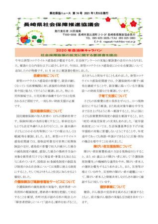 県社保協ニュース第74号2021年1月5日のサムネイル