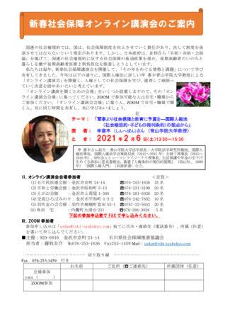 新春社会保障オンライン講演会案内のサムネイル