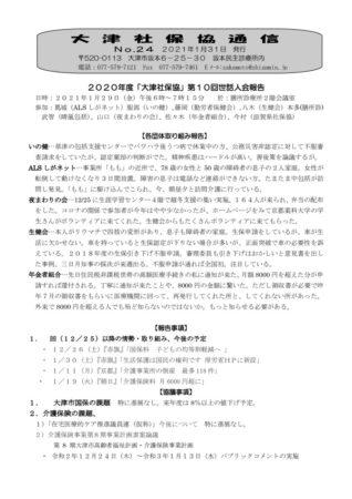 大津社保協通信2021.1月号(No.24)のサムネイル