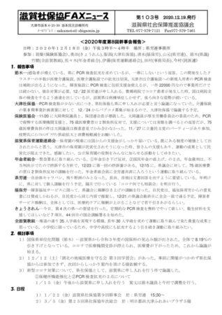 滋賀社保協FAXニュース第103号 2020.12のサムネイル