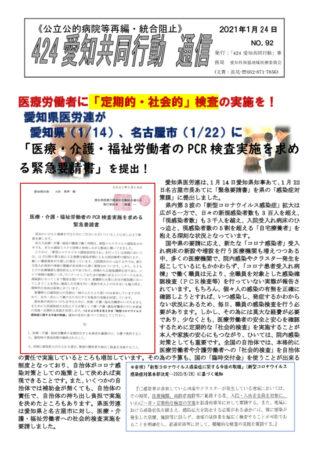 no92-県医労連―愛知県・名古屋市へ「社会的検査」実施を要請(2021-1-24)のサムネイル