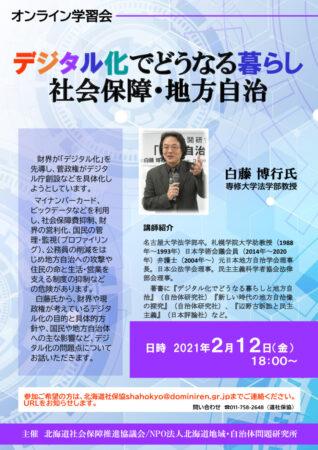 ◇20210212白藤学習会のサムネイル