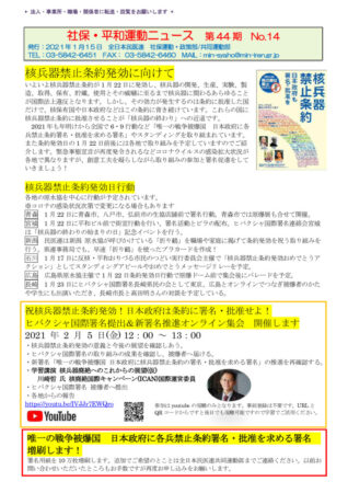 20210115 社保・平和運動ニュースNo.14(44)のサムネイル