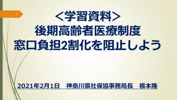 21.2.後期高齢医療学習資料のサムネイル