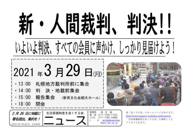 288号 北海道第25回裁判のお知らせのサムネイル