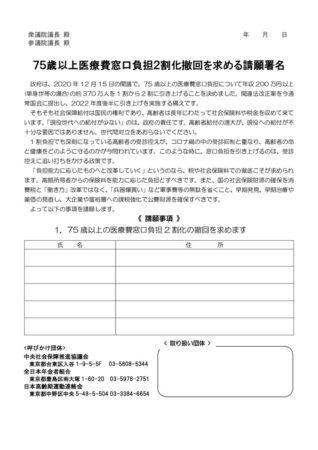 (新)75歳医療費2割負担署名用紙202101のサムネイル