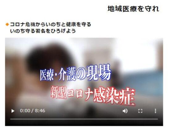 いのち署名ビデオのサムネイル