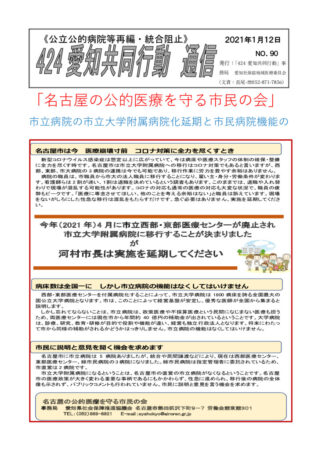 NO90ー名古屋の公的医療を守る市民の会―署名(2021-1-12)のサムネイル