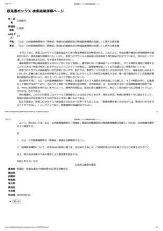 意見書地域医療(江田島市200910)のサムネイル