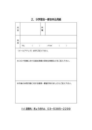 2021.02.09福祉は権利共同学習会申込用紙のサムネイル